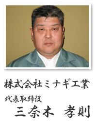 三奈木-孝則